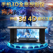 Mobile phone projector holographic 3D triangle virtual imaging technology naked eye 3d4D image gift