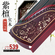 Huiyang musical instruments playing guzheng zither professional grading rosewood beginners children guzheng