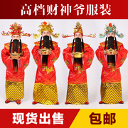 The costume clothing company will perform the opening ceremony cos welcome the God of wealth wealth opera full garment