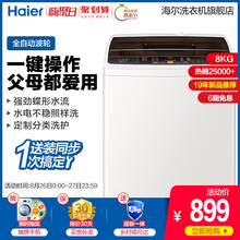 Haier Haier 8 kg small washing machine fully automatic household wave wheel dormitory elution EB80M019
