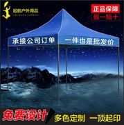Outdoor advertising printing exhibition tent activities four stall angle folding telescopic sunshade rain shed umbrella cloth