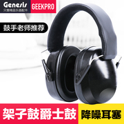 Senior drum headset ear drum drummer noise silencing noise mute shipping