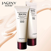 Gasini makeup nude make-up Concealer BB Cream moisturizing moisturizing makeup lasting isolated waterproof genuine liquid foundation