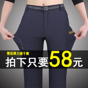 Outdoor fast dry pants men and women trousers summer thin elastic stretch pants thin loose large code mountaineering pants men