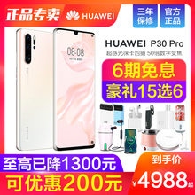 New color Listing 6 phase interest-free 0 down payment / Huawei / Huawei P30 Pro mobile phone P30 official flagship store P30pro new Mate20X genuine nova5 direct price reduction 5G official website P20