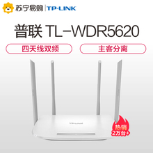 TP-Link wireless router home wall high speed WIFI Gigabit 5g dual-band smart fiber WDR5620