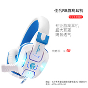 Changsha store Jiahe R8 desktop computer headset headset headset with a microphone LOL voice Internet game