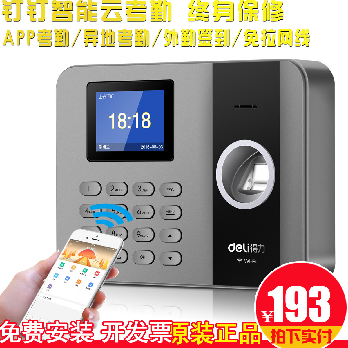 Right nail, intelligent cloud attendance machine, 3761 fingerprint attendance machine, fingerprint machine, card machine, WIFI attendance machine