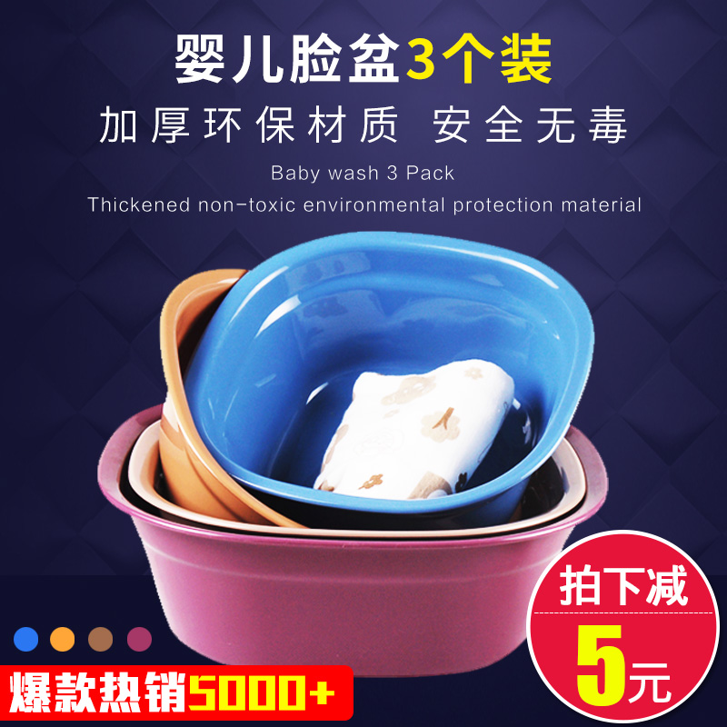 Three pack baby basin lavatory basin with thick plastic children baby supplies wash wash the footbath PP