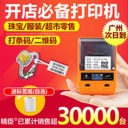 Clothing label tag printer two-dimensional bar code commodity supermarket price tag Bluetooth handheld machine