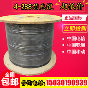 GYTA/TS4 6 8 12 24 36 48 72 96 144 Core Fiber optic cable