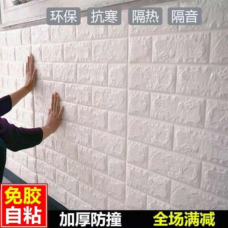 加厚泡沫砖纹3d立体自粘壁纸贴背景墙贴纸卧室客厅房装饰自粘墙纸