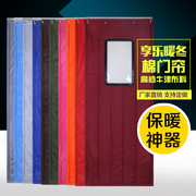 Custom winter cotton door curtain thickened waterproof insulation and heat preservation of domestic leather winter wind curtain