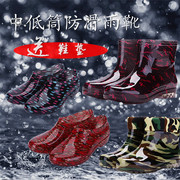 The rain boots male short barreled boots summer water shoes low anti-skid breathable plastic shoes warm winter galoshes