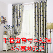 Special offer product clearance processing samples of European pastoral bedroom windows and window curtains sold at a loss