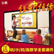 50/55/65 inch touch inquiry machine electronic whiteboard multimedia teaching kindergarten integrated machine touch screen wall