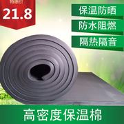Water pipes with insulation cotton adhesive rubber insulation cotton central air-conditioning pipe insulation / rubber foam board