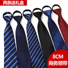 Shipping men's business suits and ties to a convenient work lazy Zip Tie marriage tie 8CM
