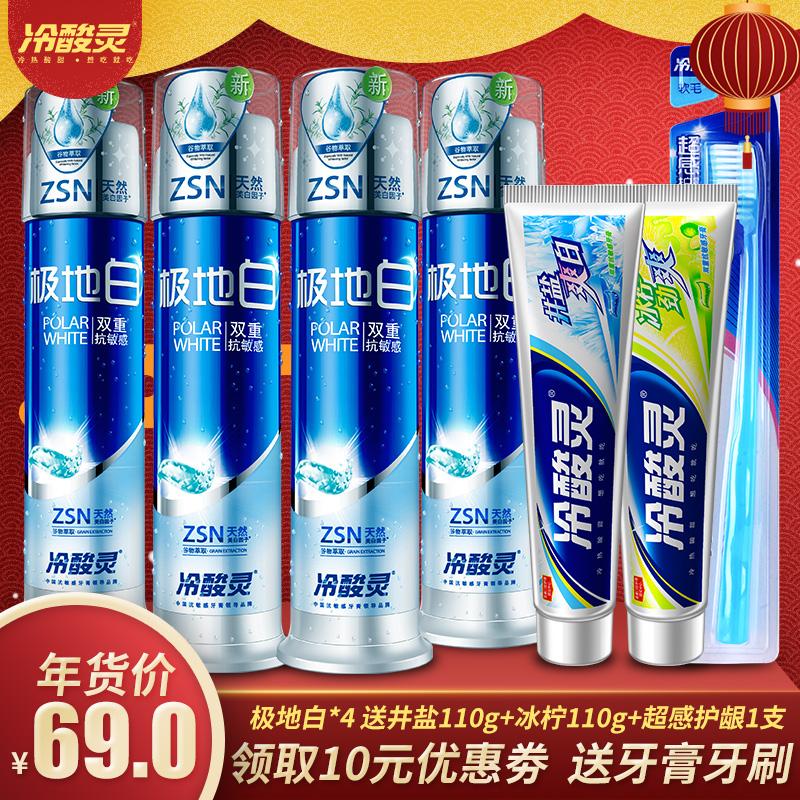 冷酸灵按压式牙膏极地白泵式美白去黄去牙渍抗敏套装130g*4送牙膏