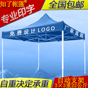 Outdoor advertising umbrella tent telescopic awning awning type folding umbrella stall angle of four feet of parking shed