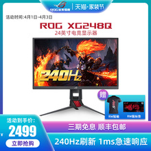 Spot second Rog / player country 24 inch 240Hz 1ms e-game chicken eating xg248q desktop computer display free sync up and down rotation HDMI PS4 external connection