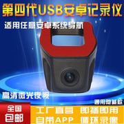 Factory direct fourth generation USB tachograph universal single lens 10 million pixel high-definition night vision