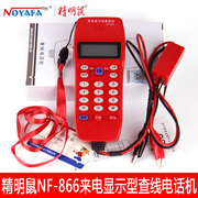 Authentic smart mouse NF - 866 type caller id check line telephone line writers ray telecom phone line