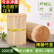 Bamboo wholesale 15cm*2.5mm sausage hot dog disposable Oden small bamboo stick short barbecue chicken sausage