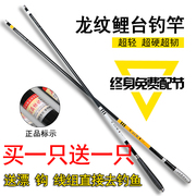 Dragon carp pole carbon ultra light ultra hard 3.9 5.4 6.3 7.2 meter long section pole rod fishing rod