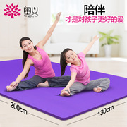 The double yoga mat extension widening and thickening anti-skid sports yoga mat tasteless fitness mat children dance mat