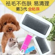Dog cat dog Teddy golden comb brush Samoye large dogs open knot combing for pet needle