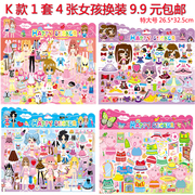 Cartoon stickers stickers stickers cute girl toy Mermaid Princess change clothes for children to wear