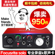 The foxhunter Focusrite Solo external USB professional recording dubbing guitar sound live song arranger