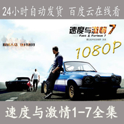 Electronic version of the speed and passion 1-7 Ultra HD picture quality online movie 1080P complete Chinese and English subtitles