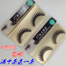 Eye beauty eyelash eyelash dressy 086 CILS natural makeup studio models a nude make-up bag mail