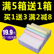 This special offer computer even injection type printing paper with two triple quadruple Wulian two two or three