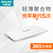 PHILPS slim portable charging treasure 10000 Ma mobile power Android Apple special general polymer