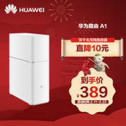 Dritto giù 10 yuan Huawei / Huawei routing A1 WS852-10 router dual-core Haisi intelligente