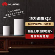 New Products Listing 6-period Interest-free Huawei/Huawei Router Q2 Photo-node Router Wireless Router