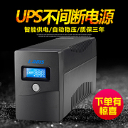 Reddy UPS uninterruptible power supply H1000M server stand alone 1000VA600W 40 minuti