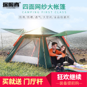 The automatic 2-3-4 two bedroom outdoor tent camping camping single thick rain