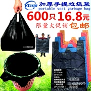 The post office household trash bag and vest type plastic bag and large thick thick portable garbage bags