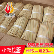 FCL 20,000 pieces of fried chicken snack skewer wholesale 15cm 2.0 spike potato fruits check cake with soy sauce and tofu