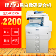 A3 double digital Ricoh laser printer copier MP3351 33525001 all-in-one Office