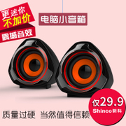 Shinco Shinco/ WF02 notebook sound small desktop computer USB mini speaker household subwoofer