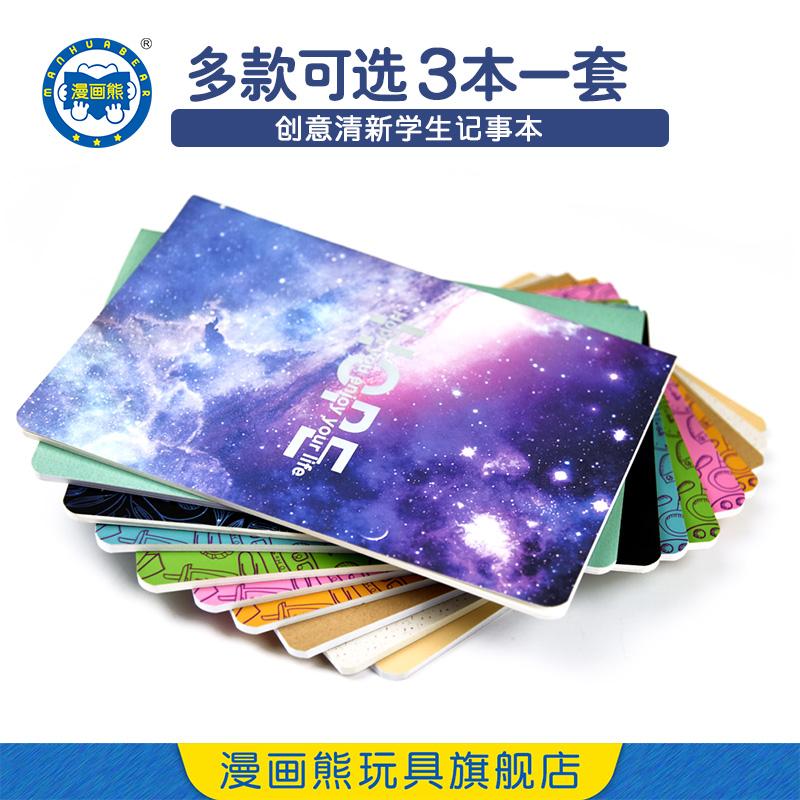 创意记事本车线装订简约卡通笔记本小清新学生日记本3本一套包邮