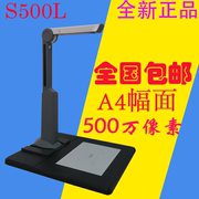 Good high shot instrument S500L AF shooting instrument 5 million pixel HD high speed scanner package mail