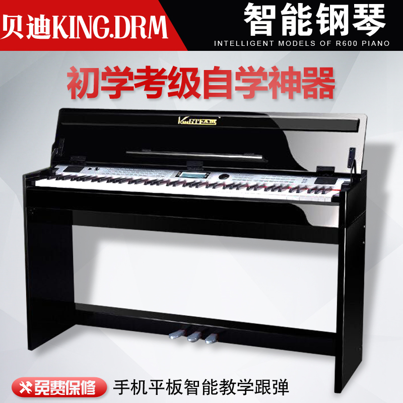 Brady piano, 88 keys, adult professional electronic piano, heavy weights, intelligent beginner, three steps digital piano baking paint