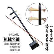 Sea law erhu instrument, zero foundation for beginners, general introduction, adult professional performance, factory direct copper axis, erhu