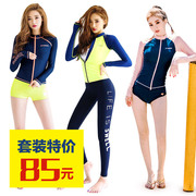 South Korea code diving suit female split suit three sets of long sleeved swimsuit sun dry dry suit